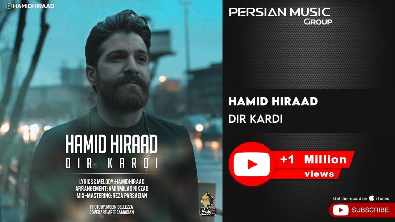 Download Hamid Hiraad - Dir Kardi ( حمید هیراد - دیر کردی )