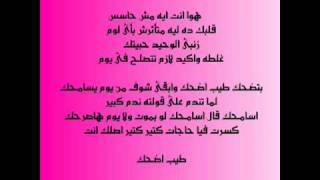 محمد حماقى - بتضحك ( كاريوكى ) موسيقى