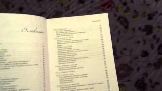Обзор книги Дженни Смедли