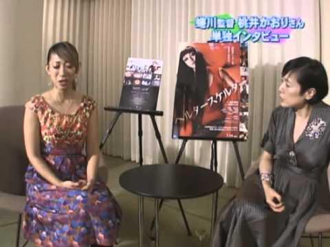 Interview w/Kaori Momoi & Mika Ninagawa / 桃井かおり・蜷川実花監督インタビュー