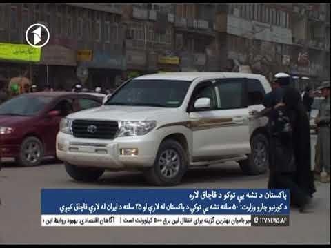 Afghanistan Pashto News 07.12.2017 د افغانستان خبرونه