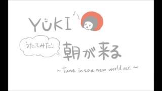 Tune in to a new world ver.~ こっちのバージョンもいいですよね.