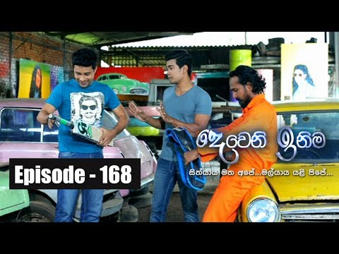 Deweni Inima | Episode 168 27th September 2017
