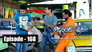 Deweni Inima | Episode 168 27th September 2017 Thumbnail