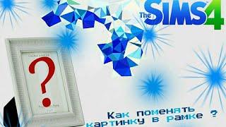 The Sims 4 | Видео урок #1 | Как вставлять картинку в рамку