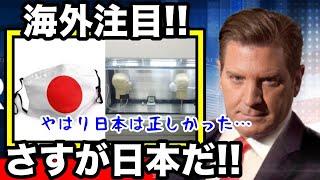 海外絶賛!!遂に...日本が科学的にマスクの効果を証明!歓喜の声続出!!【海外の反応】