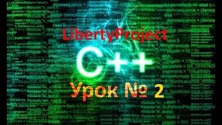 [C++] Урок №2 | Условие if [HD]