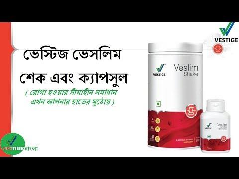 ভেস্টিজ ভেসলিম শেক এবং ক্যাপসুল : Vestige Veslim Shake And Capsules : Full Video Bengali