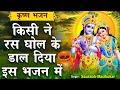 झूम उठते हैं लोग जब भी गाया जाता है ये भजन || SUPERHIT Krishna Bhajan By Saurabh-Madhukar