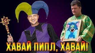 Зеленский и Томос – это конец эры Порошенко!