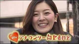 """もってる女子アナは誰だ!城崎温泉・カニ食べちゃうぞツアー▽""""もってる""""..."""