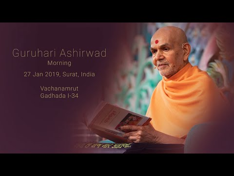 Guruhari Ashirwad, Vachanamrut Gadhada 1-34, 27 January 2019 (Morning), Surat, India