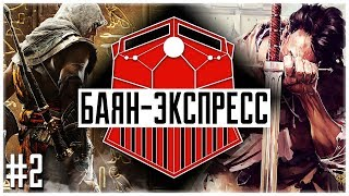 Ассасина взломали, Battlefront II опять донатит, Far Cry 5 по абонементу | Баян-экспресс #2