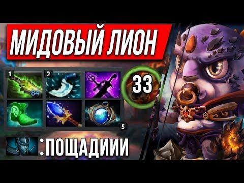 видео: МИД ЛИОН ДОТА 2 - mid lion dota 2