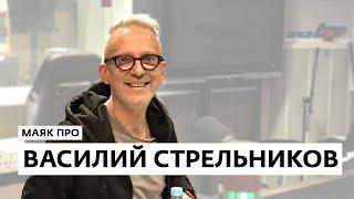 Интервью Василия Стрельникова - Маяк ПРО