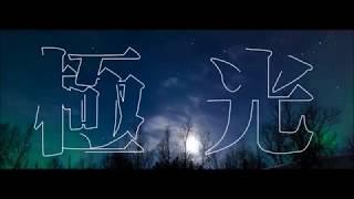Publication Date: 2018-07-04 | Video Title: 第二十七屆沙田崇真中學候選學生會內閣Aurora宣傳片