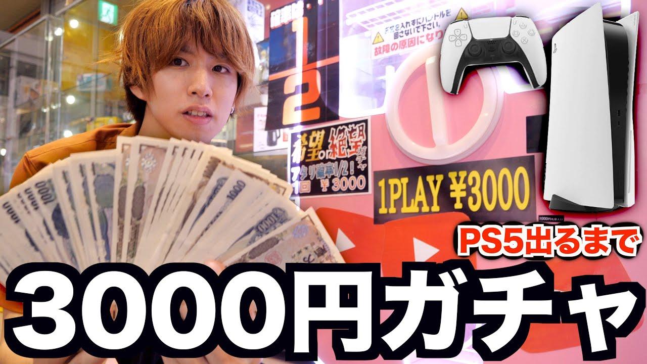 3000円ガチャ発見!PS5当たるまで回したらヤバい金額にwwwwww