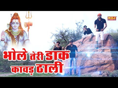 भोले तेरी डाक कावड़ ठाली - स्पेशल DJ Dak Kawad Song - Top Shiv Bhajan - NDJ Music