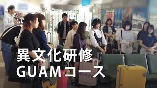 異文化研修GUAMコース出発 【新潟デザイン専門学校】 thumbnail