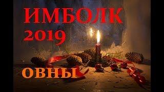 ОВНЫ. ИМБОЛК 2019 год. АНАЛИТИЧЕСКИЙ ТАРО-ПРОГНОЗ.