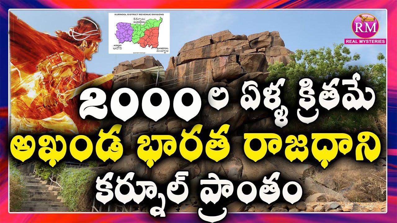Manabharatam Ep. 4 - 2000ల ఏళ్ళ క్రితమే Akhanda Bharatam రాజధాని Jonnagiri, Kurnool | Telugu Travel