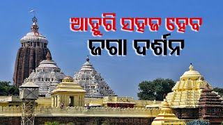 No More Barricades At Puri Srimandir From Tomorrow