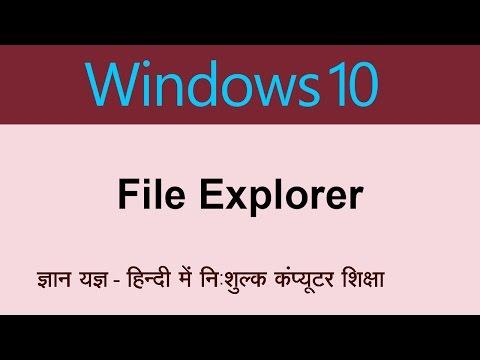 Using File Explorer  in Windows 10 in Hindi