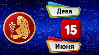 Гороскоп на завтра /сегодня 15 Июня /ДЕВА /Знаки зодиака /Ежедневный гороскоп на каждый день