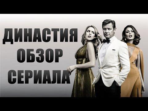 """ДИНАСТИЯ """"DYNASTY"""" ОБЗОР СЕРИАЛА"""