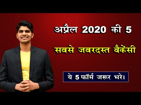Top 5 Government Job Vacancy in April 2020 | You Must Apply
