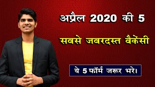 Top 5 Government Job Vacancy in April 2020   You Must Apply