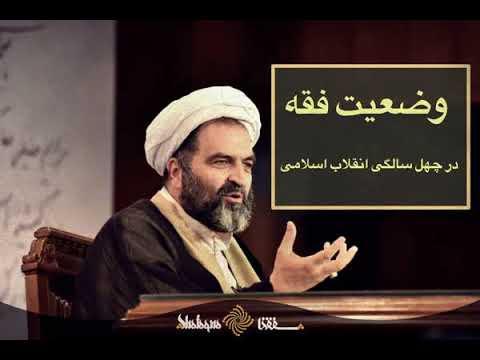 افول فقه حکومتی در دوره بعد از انقلاب ، محمد سروش محلاتی