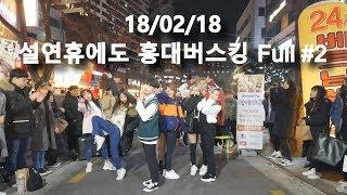 18/02/18 설 연휴에도 다이아나 홍대버스킹!! Full #2