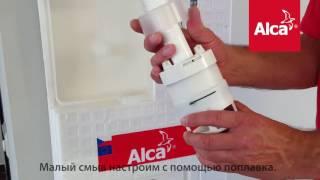 Alcaplast - Сервіс прихованих систем інсталяції