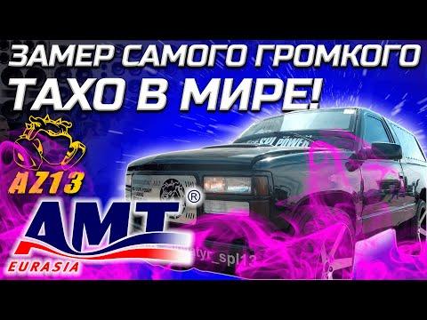 Этап АМТ г.Жуковский. Замер самого громкого ТАХО в мире!