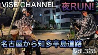 【ViSE Channel #328】 夜RUN!名古屋から知多半島道路を走って行く!パンヘッド ショベルヘッド  名古屋  ビンテージ  HARLEYDAVIDSON CHOPPER ハーレー