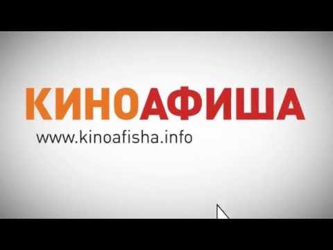КИНОАФИША.info — расписание кинотеатров России