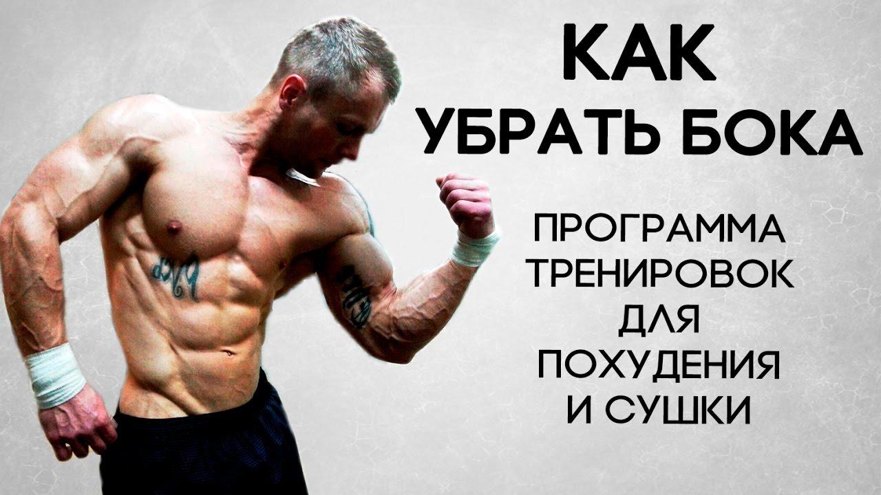 Как похудеть | похудеть к лету мужчине