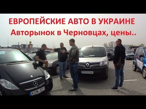 Цены на нерастаможенные автомобили в Украине Авторынок г.Черновцы