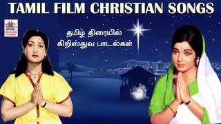 Tamil Film Christian Songs  | தமிழ் திரையில் கிறிஸ்தவ பாடல்கள்