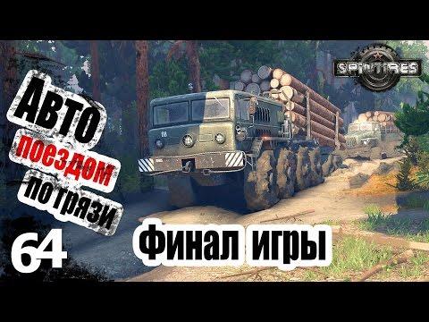 Автопоездом по грязи (Финал) - ч64 SpinTires