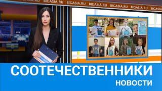 НОВОСТИ СООТЕЧЕСТВЕННИКОВ ВЫПУСК №11