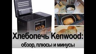 Хлебопечь Kenwood BM450: обзор, плюсы и минусы