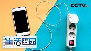 《生活提示》 20190908 手机快充设备该咋选?| CCTV
