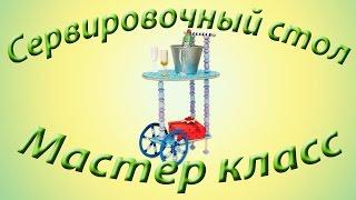 Как сделать сервировочный столик для кукол своими руками. How to make a serving trolley for dolls.(Мастерим сервировочный столик! Макет столика http://fabworld.jimdo.com/кукольные-вещи/мебель/ 4 модели столика http://fabworl..., 2014-07-29T14:02:33.000Z)