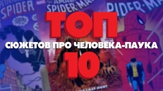 ТОП 10 КОМИКСОВ ПРО ЧЕЛОВЕКА-ПАУКА | ЛУЧШИЕ СЮЖЕТЫ
