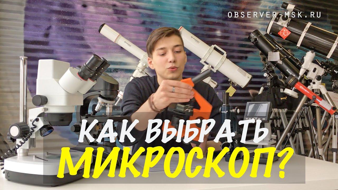 Как выбрать и чем отличаются Микроскопы - YouTube