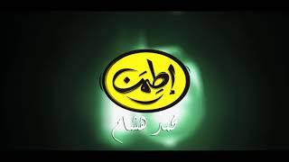 ٣٩ - عين الحب | محمد هشام