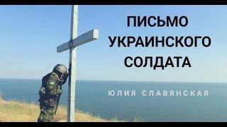 Письмо украинского солдата КЛИП 2019 / Лист українського солдата