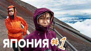 ТОКИО и Восхождение на ФУДЖИ | ЯПОНИЯ часть 1 / Видео